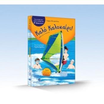 Καλό Καλοκαίρι - Βιβλία για τις Διακοπές - Παιδιά που έχουν τελειώσει την Στ΄ Δημοτικού - Γιώργος Μπουμπούσης