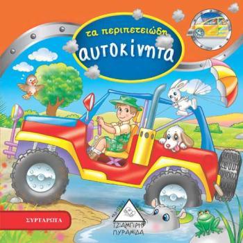 Συρταρωτό βιβλίο - Τα περιπετειώδη αυτοκίνητα