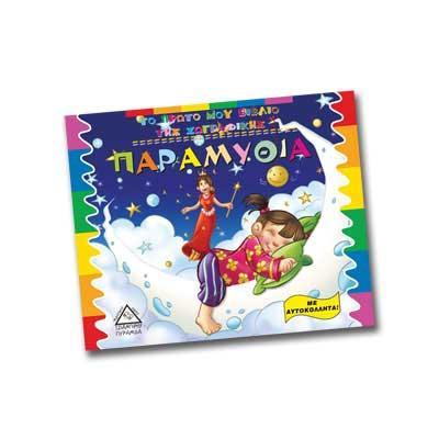 Παραμύθια - Το πρώτο μου βιβλίο της ζωγραφικής