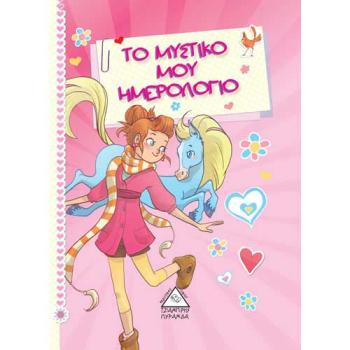 Το μυστικό μου ημερολόγιο