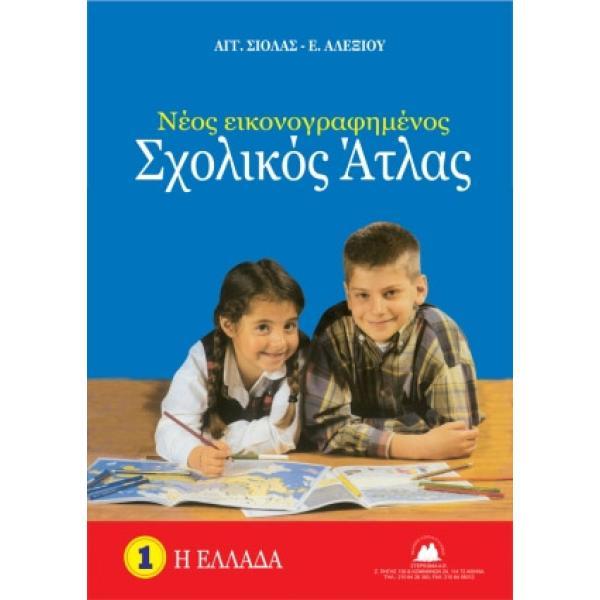 Σχολικός Άτλας - Η Ελλάδα (No1) - ΣΙΟΛΑΣ - ΑΛΕΞΙΟΥ