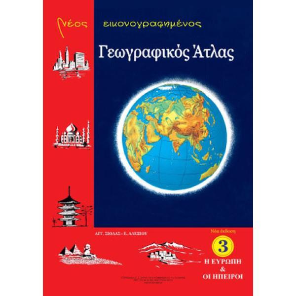 Σχολικός Άτλας - Η Ευρώπη & Οι Ήπειροι (No3) - ΣΙΟΛΑΣ - ΑΛΕΞΙΟΥ