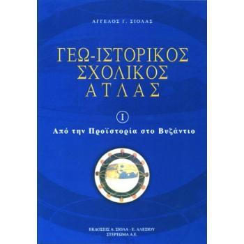 Σχολικός Άτλας - Γεω-Ιστορικός I - ΣΙΟΛΑΣ - ΑΛΕΞΙΟΥ