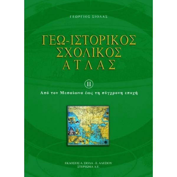 Σχολικός Άτλας - Γεω-Ιστορικός II - ΣΙΟΛΑΣ - ΑΛΕΞΙΟΥ
