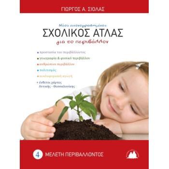 Σχολικός Άτλας - Μελέτη Περιβάλλοντος (No 4) - ΣΙΟΛΑΣ - ΑΛΕΞΙΟΥ