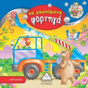 Συρταρωτό βιβλίο - Τα χαρούμενα φορτηγά