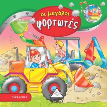 Συρταρωτό βιβλίο - Οι μεγάλοι φορτωτές