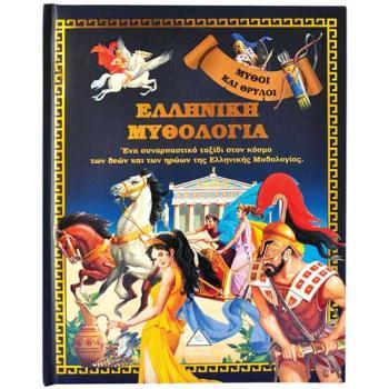 Ελληνική Μυθολογία - Μύθοι & Θρύλοι