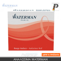 Αναλώσιμα Waterman