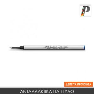 Ανταλλακτικά για στυλό