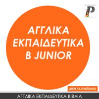 Αγγλικά Εκπαιδευτικά B Junior