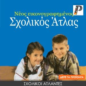 Σχολικοί Άτλαντες