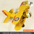 Vintage Αεροπλάνα