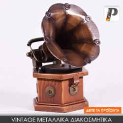 Vintage μεταλλικά διακοσμητικά