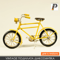 Vintage Ποδήλατα