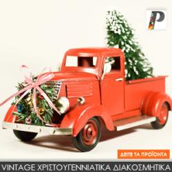 Vintage Χριστουγεννιάτικα Διακοσμητικά