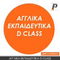 Αγγλικά Εκπαιδευτικά D Class