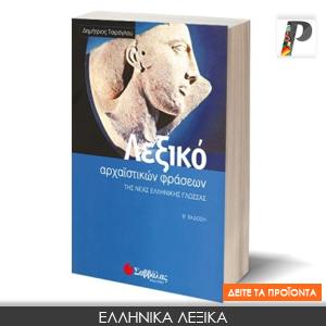 Ελληνικά Λεξικά