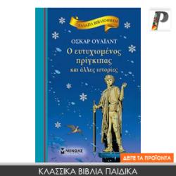 Κλασσικά Βιβλία παιδικά (Γαλάζια Βιβλιοθήκη)