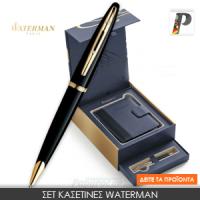 Σετ Κασετίνες Waterman