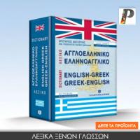 Λεξικά Ξένων Γλωσσών