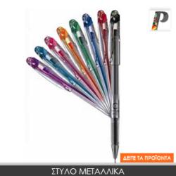 Στυλό Μεταλλικά