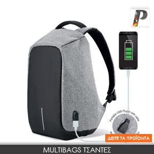 Multibags Τσάντες
