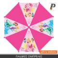 Παιδικές Ομπρέλες