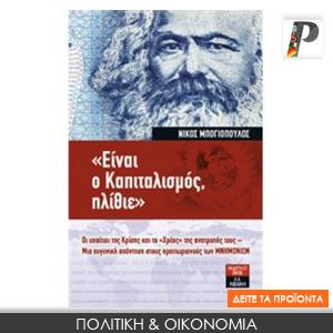 Πολιτική & Οικονομία