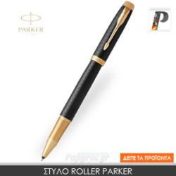 Στυλό Roller Parker