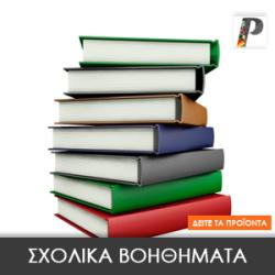 Σχολικά Βοηθήματα