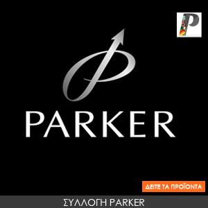 Συλλογή Parker