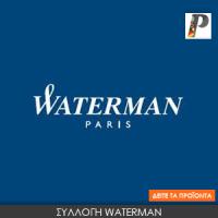 Συλλογή Waterman