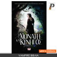 Vampire Βιβλία