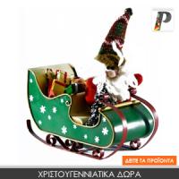 Χριστουγεννιάτικα Δώρα