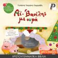 Χριστουγεννιάτικα Βιβλία