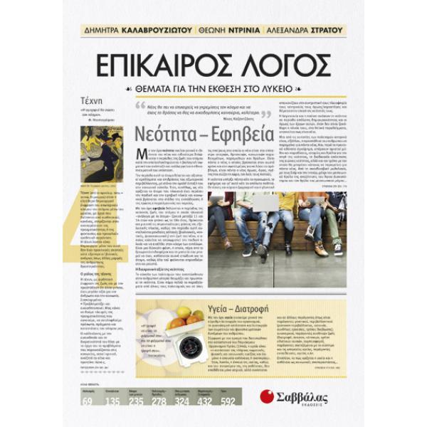 Επίκαιρος Λόγος 4: Θέματα για την Έκθεση στο Λύκειο - Καλαβρουζιώτου Δήμητρα   Ντρίνια Θεώνη   Στράτου Αλεξάνδρα