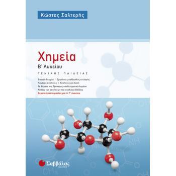 Χημεία Β΄ Λυκείου Γενικής Παιδείας - Σαλτερής Κώστας