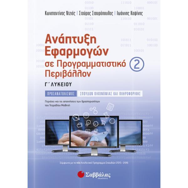 Ανάπτυξη Εφαρμογών σε Προγραμματιστικό Περιβάλλον Γ' Λυκείου Προσανατολισμού Σπουδών Οικονομίας και Πληροφορικής β' τεύχος - Κοψίνης Ιωάννης   Ντζιός Κωνσταντίνος   Σταυρόπουλος Σταύρος