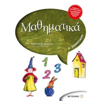 Μαθηματικά Α΄ Δημοτικού-Καλλιόπη Κουρκούλου