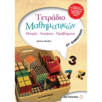 Τετράδιο Μαθηματικών: Θεωρία, Ασκήσεις, Προβλήματα-Χρήστος Μιχίδης