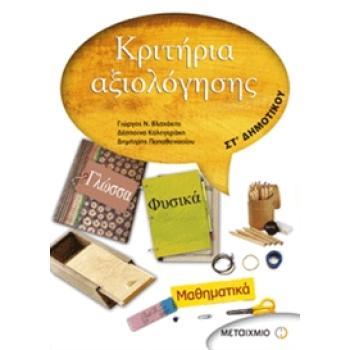Κριτήρια αξιολόγησης: Γλώσσα, Φυσικά, Μαθηματικά- Δημήτρης Παπαθανασίου, Δέσποινα Καλογεράκη, Γιώργος Ν. Βλαχάκης