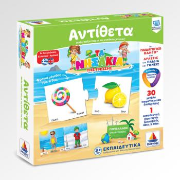 Προσχολικό - Εκπαιδευτικό παιχνίδι Aντίθετα (3+ ετών) 100704