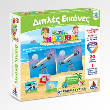 Προσχολικό - Εκπαιδευτικό παιχνίδι Διπλές εικόνες (3+ ετών) 100711