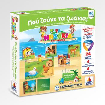 Προσχολικό - Εκπαιδευτικό παιχνίδι Που ζούνε τα ζωάκια (3+ ετών) 100712