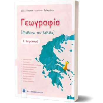 Γεωγραφία Ε Δημοτικου (Μαθαίνω την Ελλάδα) - Στέλλα Γκότση, Διονύσης Βαλεριάνος