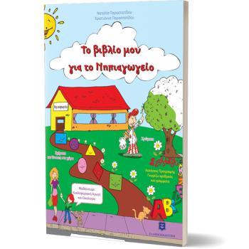 Το Βιβλίο μου για το Νηπιαγωγείο