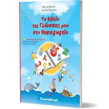 Το Βιβλίο της Γλώσσας μου στο Νηπιαγωγείο
