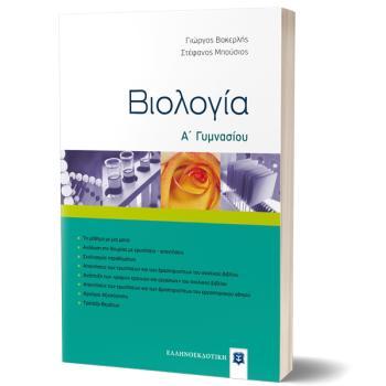 Βιολογία Α Γυμνασίου - Γιώργος Βακερλής, Στέφανος Μπούσιος