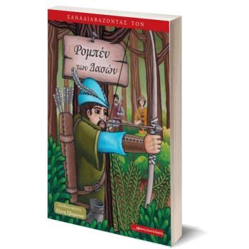 Ξαναδιαβάζοντας τον Ρομπέν των Δασών - Ελένη Σβορώνου (9+ ετών)
